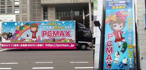 pcmax_machi